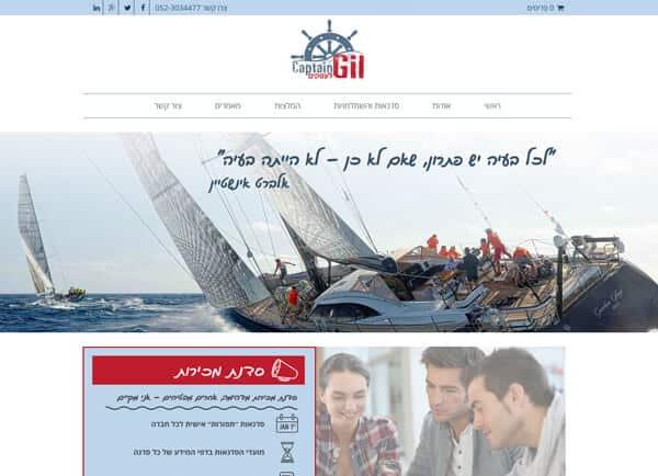 עיצוב אתר תדמית: קפטן גיל