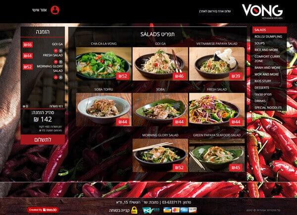 פיתוח מערכת הזמנות ומשלוחים – VONG