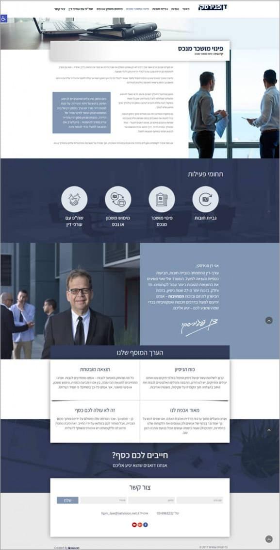 בניית אתרים לעורכי דין, web3d