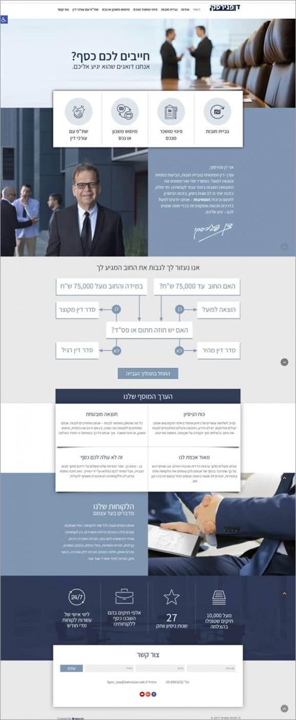 בניית אתר לעורכי דין, דן פגירסקי