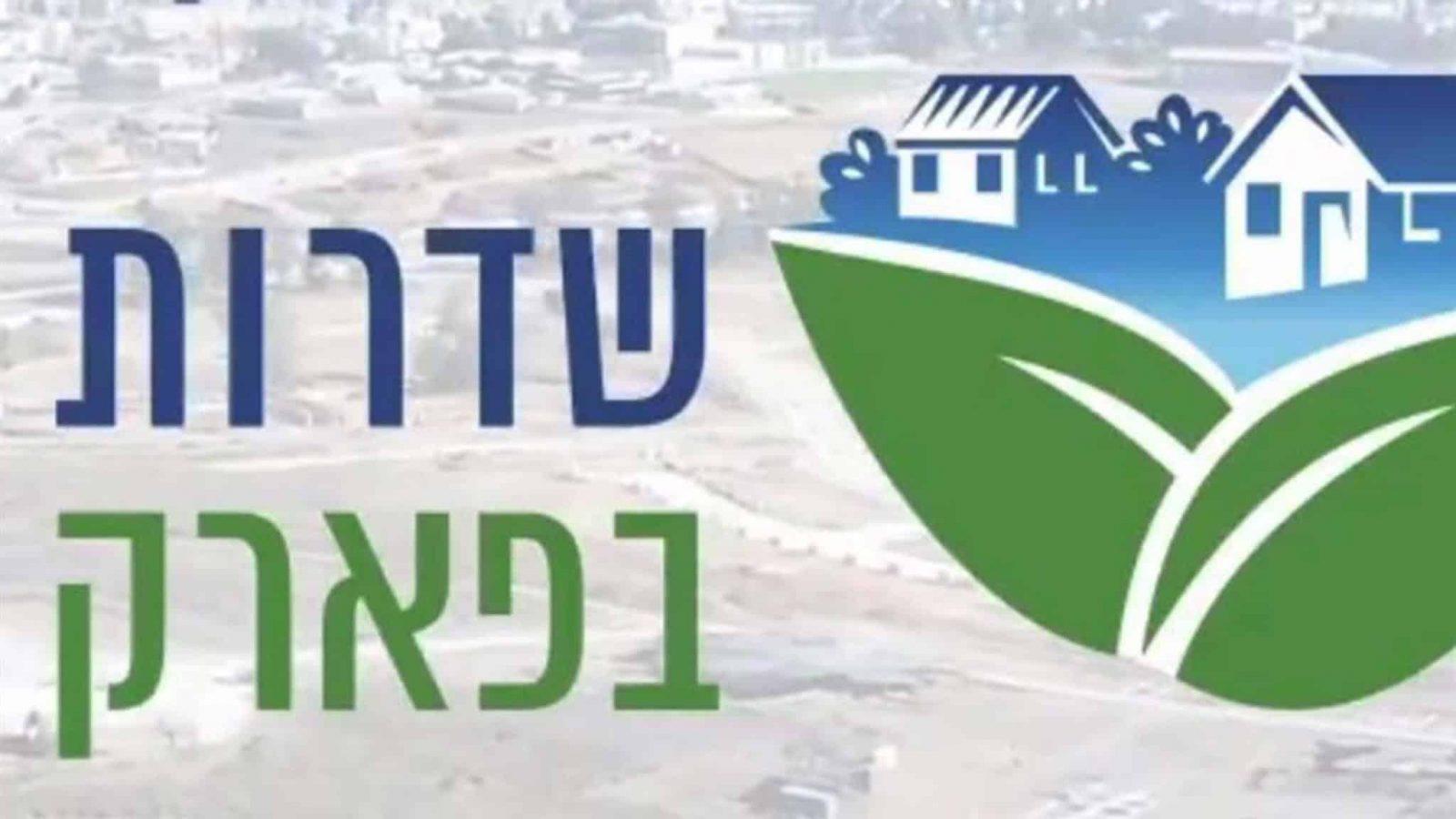 shderot2