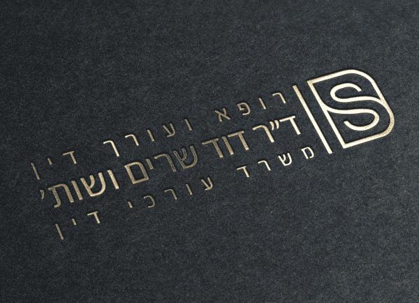 מיתוג עסקי לעורכי דין: דוד שרם ושות' תנומה ראשית של פרויקט