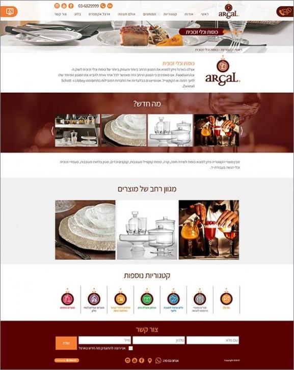 תכנון אתר אינטרנט, ארגל, עיצוב עמודים