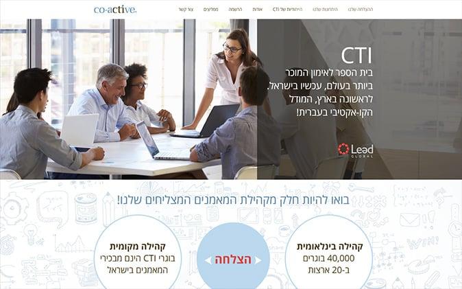 הקמת עמוד נחיתה: CTI תנומה ראשית של פרויקט