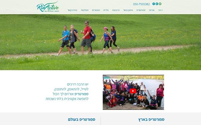 בניית אתר: רינה אקטיב – עולם של כושר תנומה ראשית של פרויקט