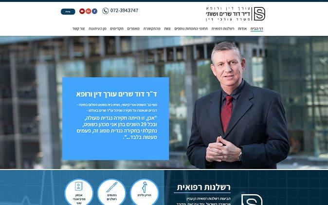 פיתוח אתר: דוד שרים – עורך דין ורופא תנומה ראשית של פרויקט