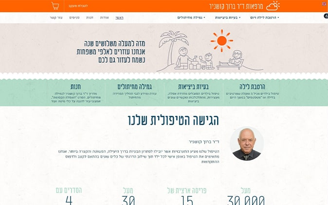 """פיתוח אתר אינטרנט: מרפאות ד""""ר ברוך קושניר תנומה ראשית של פרויקט"""