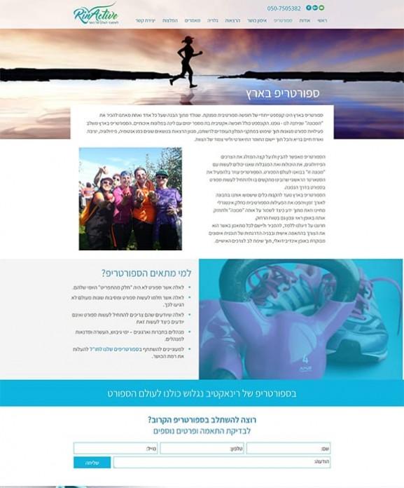 הקמת אתר, רינה אקטיב, כושר, web3d