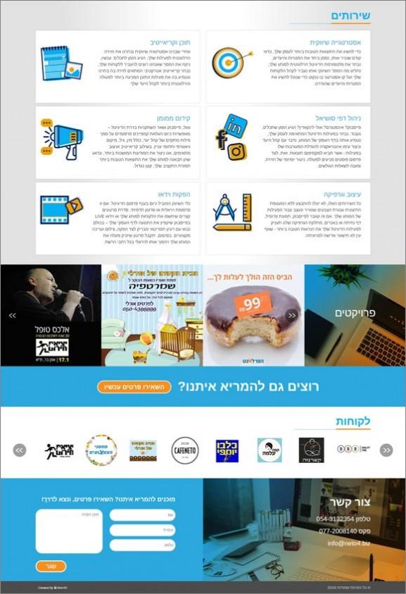 בניית מיניסייט, Neto, one page site