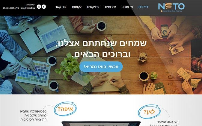 בניית מיניסייט: Neto תנומה ראשית של פרויקט