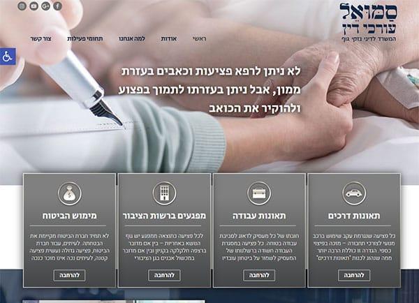 הקמת אתר: סמואל – עורכי דין תנומה ראשית של פרויקט