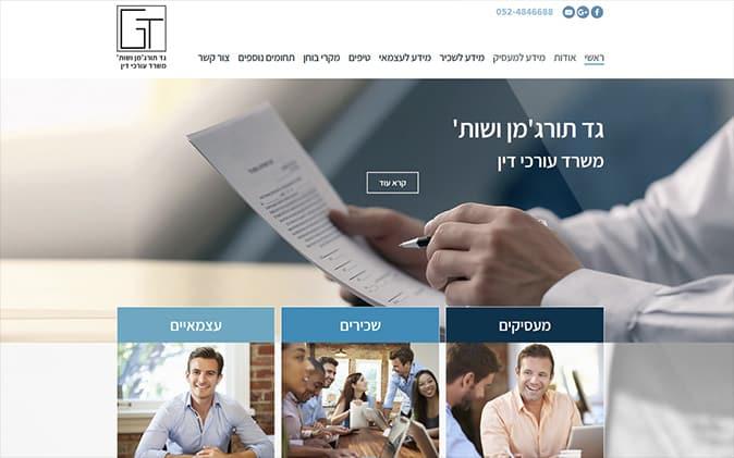 """אתר תדמית: משרד עו""""ד גד תורג'מן תנומה ראשית של פרויקט"""