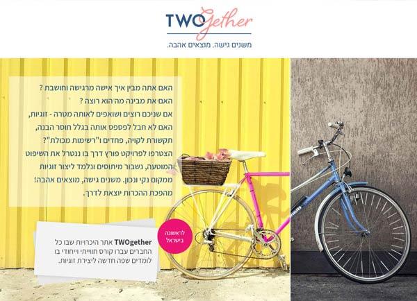 TWOGETHER – הקמת דף נחיתה – בניית אתר הכרויות תנומה ראשית של פרויקט
