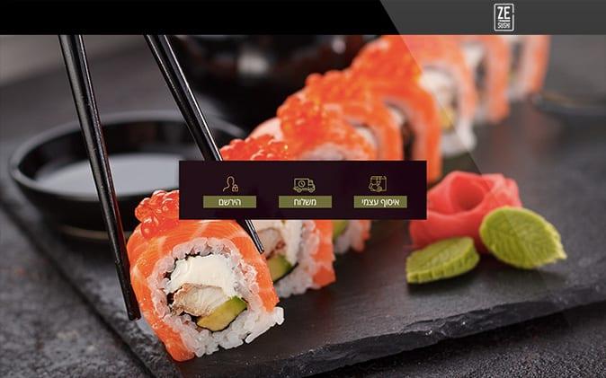 תכנות מערכת הזמנות: Ze Sushi תנומה ראשית של פרויקט