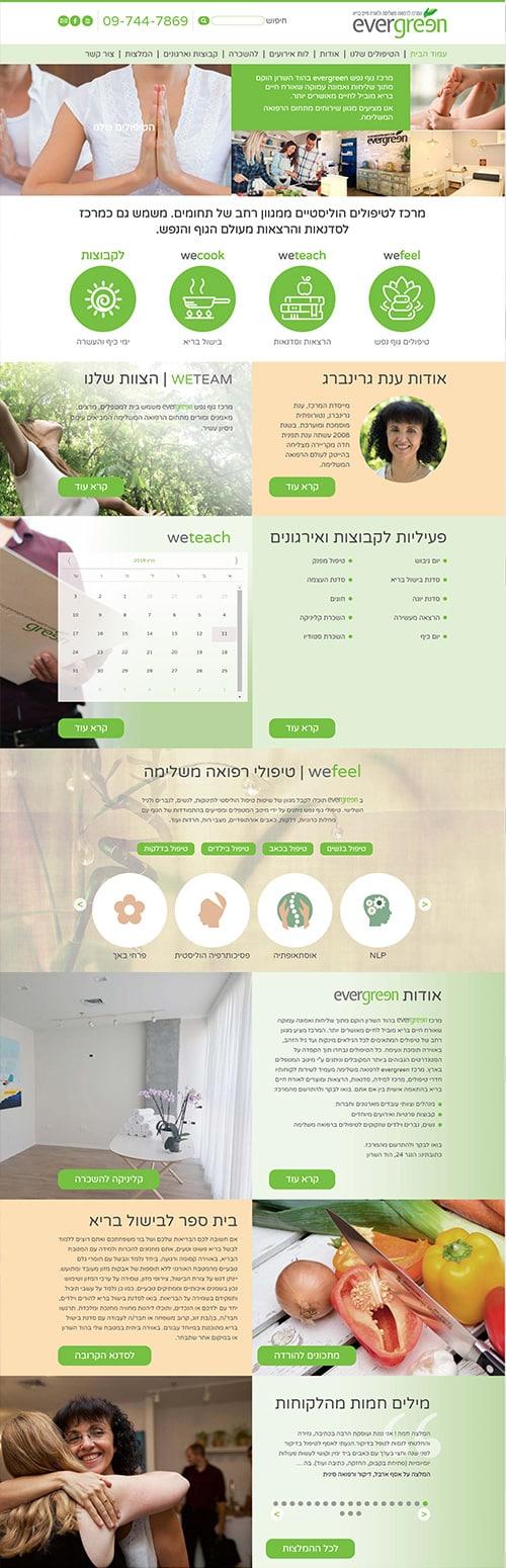 בניית אתר, evergreen, תכנון אתר אינטרנט