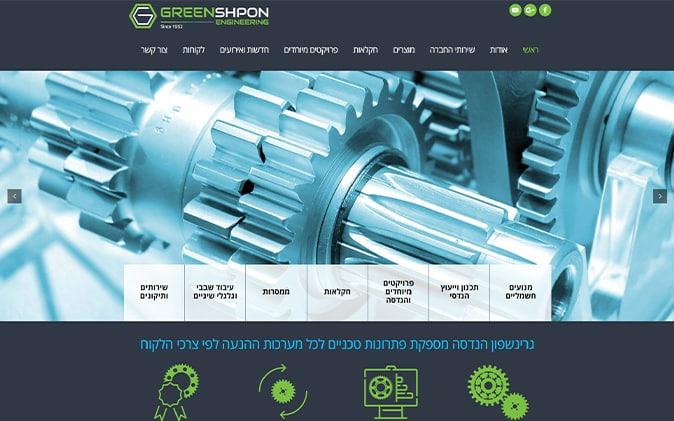 פיתוח אתר: מפעלי גרינשפון להנדסה תנומה ראשית של פרויקט