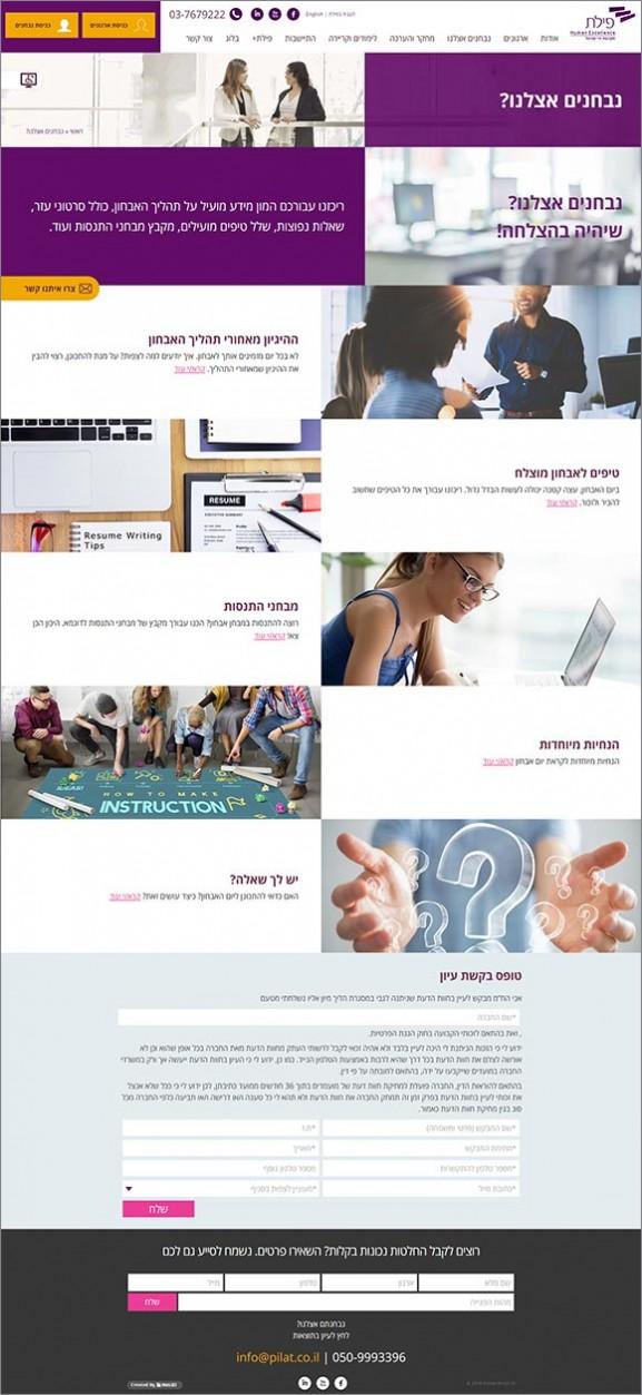 פילת, וורדפרס בניית אתר, עיצוב ופיתוח