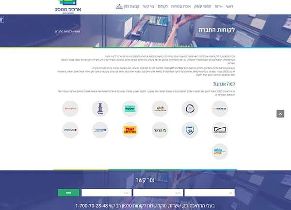 קבוצת ממן, בניית אתרים לעסקים, web3d