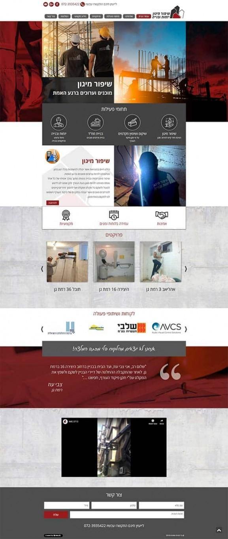 שיפור מיגון, בניית אתר אינטרנט, web3d