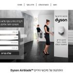 מוקאפ, dyson, עיצוב, web3d