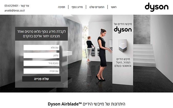 עיצוב והקמת מיניסייט: Dyson תנומה ראשית של פרויקט
