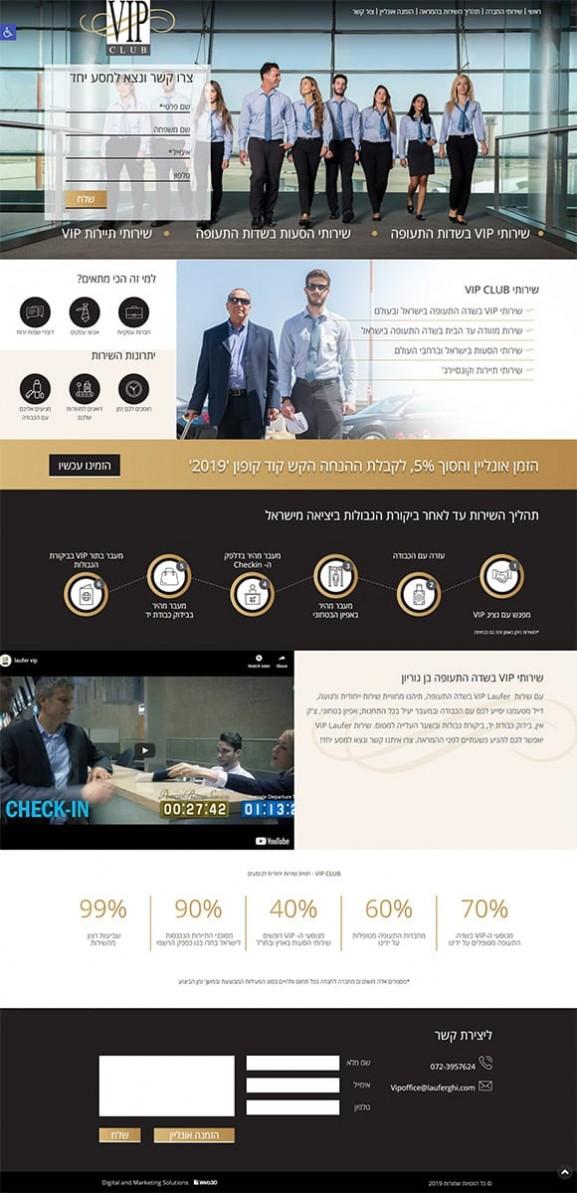 VIP CLUB, אתר מלא ,פיתוח אתר, עיצוב אתר, קידום אורגני, קידום אתר