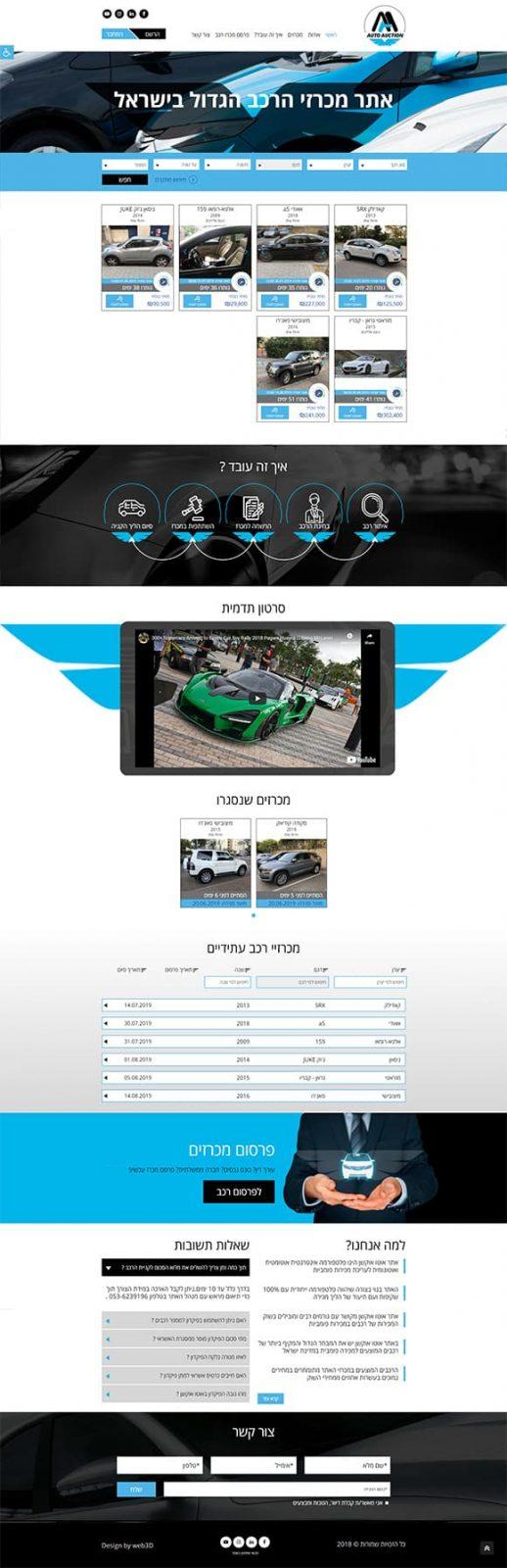 Auto Auction, פיתוח אתר, עיצוב אתר, קידום אורגני, קידום אתר