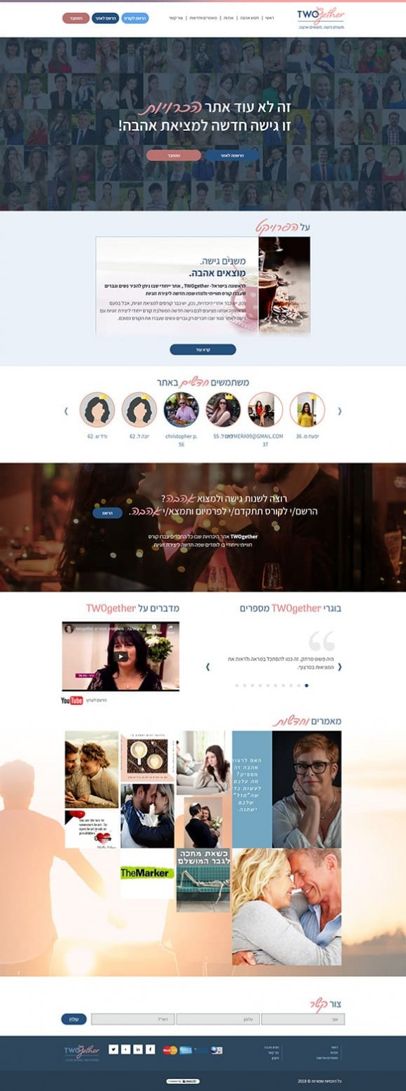 Twogether, פיתוח אתר, עיצוב אתר, קידום אורגני, קידום אתר