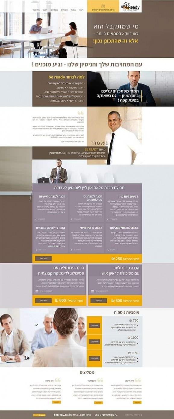 BeeReady, דף הבית, פיתוח אתר, עיצוב אתר, קידום אורגני, קידום אתר