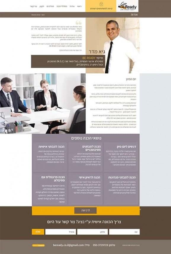 BeeReady, מסך פנימי, פיתוח אתר, עיצוב אתר, קידום אורגני, קידום אתר