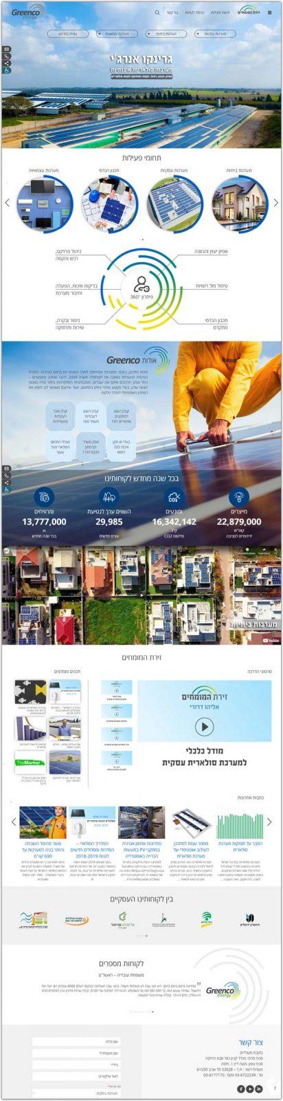גרינקו אנרגי', בניית אתרים, עיצוב אתרים, פיתוח אתרים