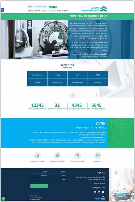 עיצוב אתר כללית - הנדסה רפואית בע