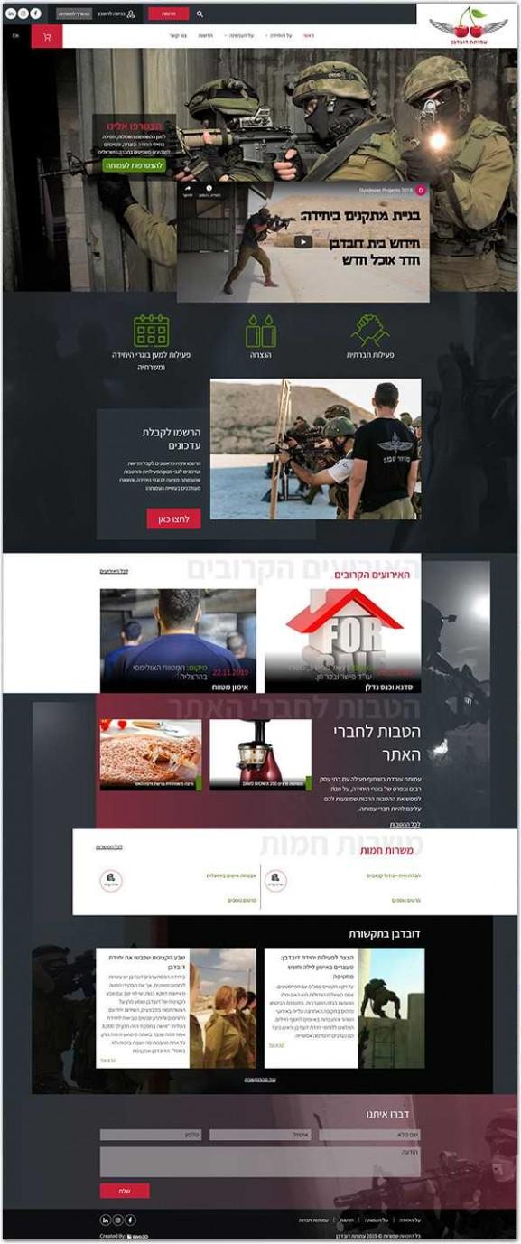 עמותת דובדבן פיתוח אתר
