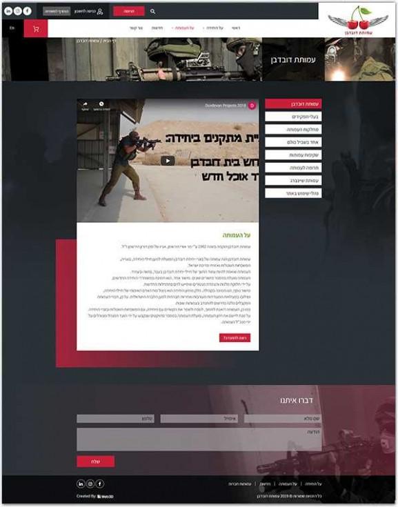עמותת דובדבן עיצוב אתר