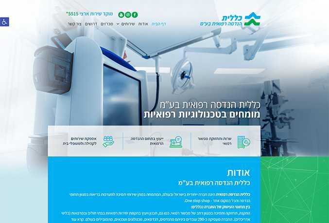 """פיתוח אתר: כללית – הנדסה רפואית בע""""מ תנומה ראשית של פרויקט"""