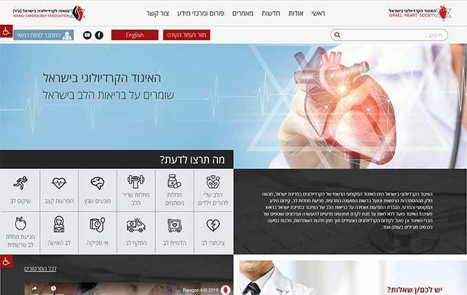 האיגוד הקרדיולוגי בישראל תנומה ראשית של פרויקט