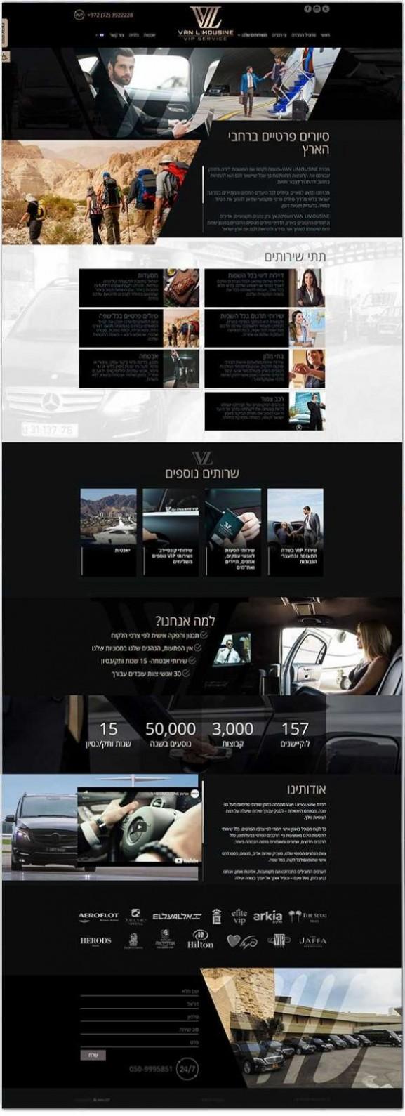 VAN LIMOUSINE, פיתוח אתר