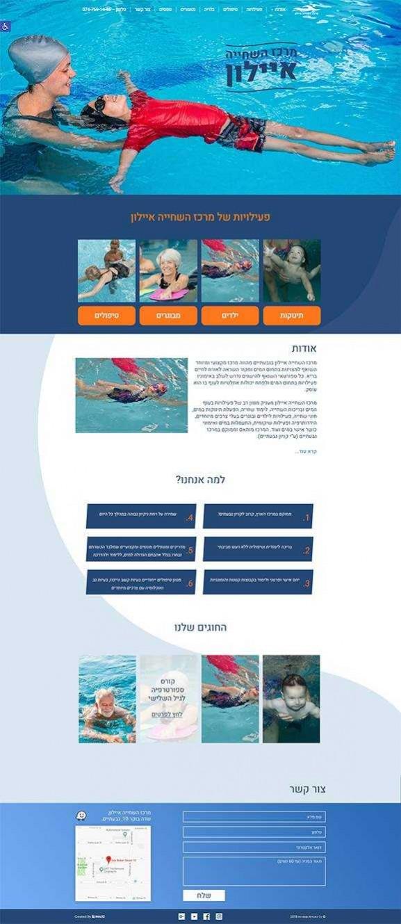 מרכז שחייה איילון, הקמת אתר