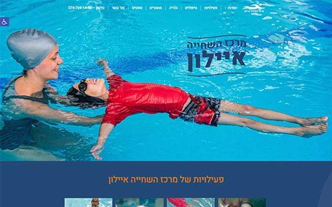 פיתוח אתר: מרכז השחייה איילון תנומה ראשית של פרויקט