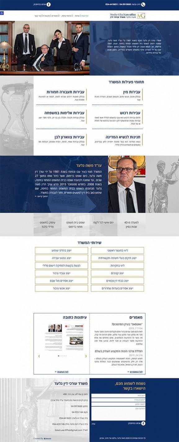 עורך דין זיו גלעד, עיצוב אתר