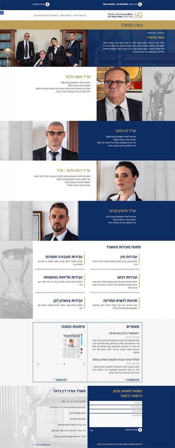 עורך דין זיו גלעד, פיתוח אתר לעורך דין