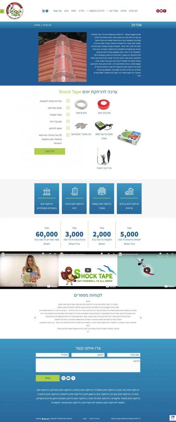 שוק טייפ פיתוח חנות וירטואלית