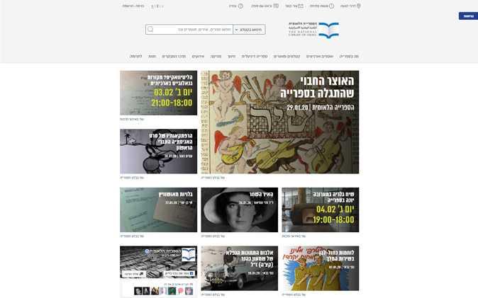 הספרייה הלאומית בירושלים תנומה ראשית של פרויקט