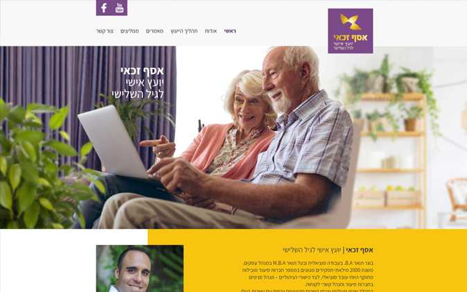 אתר תדמית: אסף זכאי – יועץ אישי לגיל השלישי תנומה ראשית של פרויקט