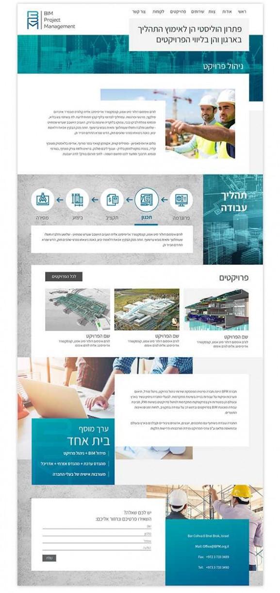 BPM ניהול פרויקטים בניית אתר אינטרנט
