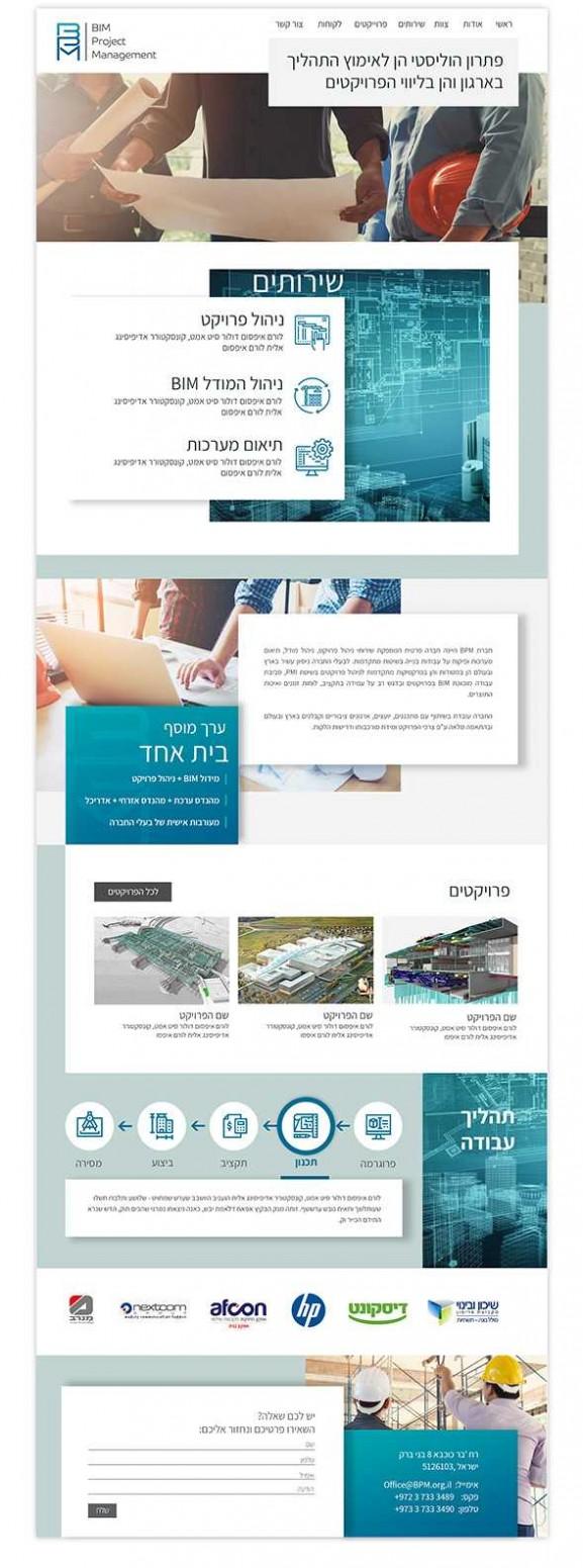BPM ניהול פרויקטים הקמת אתר תדמית