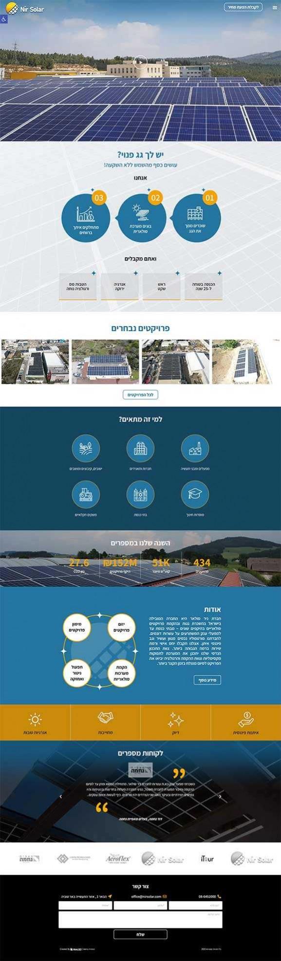 עיצוב אתר אינטרנט ניר סולאר
