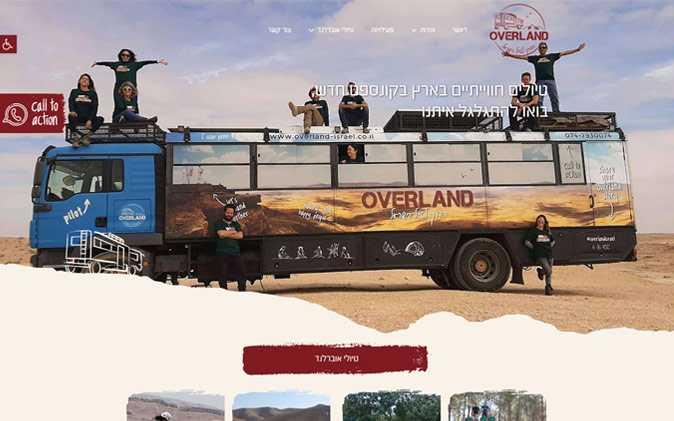 אתר הזמנות: אוברלנד ישראל תנומה ראשית של פרויקט