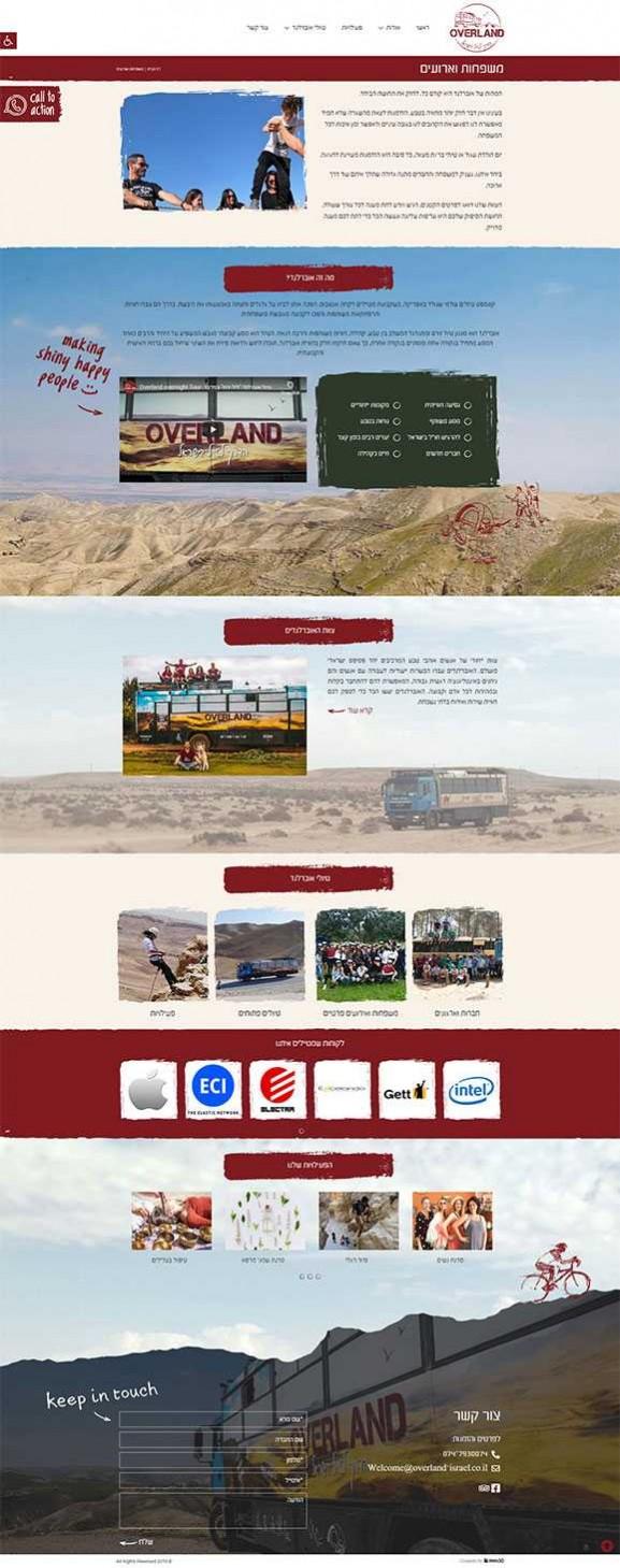 overland israel, עיצוב אתרים