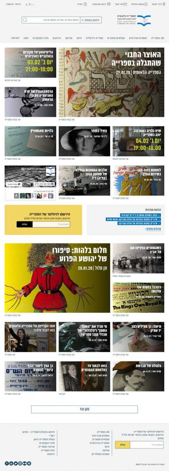 הספרייה הלאומית בירושלים, פיתוח אתר אינטרנט